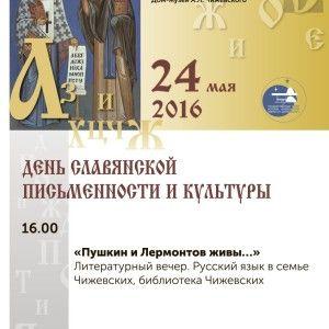 ГМИК День Славянской ДМЧ