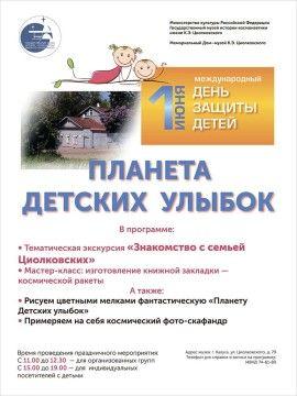 Афиша на МДЗД-2