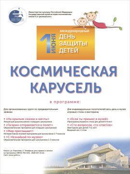 Афиша на МДЗД-3