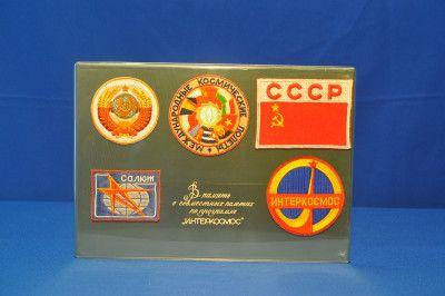 Плакета с эмблемами, посвященными международным полетам по программе «Интеркосмос»