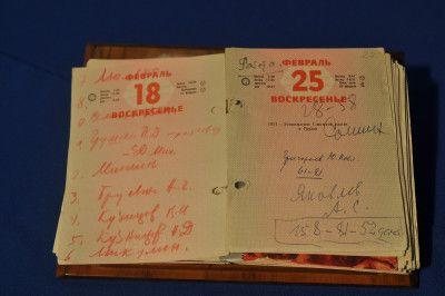Настольный календарь на 1979 г. с рукописными пометками В.Н. Челомея
