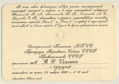 Приглашение на имя  В.Н. Челомея в Кремлёвский Дворец съездов на прием 22 января 1969 г. в честь успешного завершения полета космических кораблей «Союз-4» и «Союз-5»