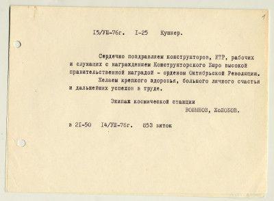 Текст радиограммы, переданной с борта орбитальной станции «Салют-5» космонавтами Б.В. Волыновым и В.М. Жолобовым