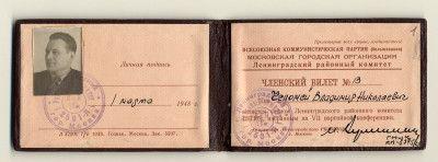Членский билет члена Ленинградского районного комитета ВКП (б) г. Москвы В.Н. Челомея