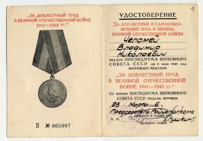 Удостоверение В.Н. Челомея к медали «За доблестный труд в Великой Отечественной войне 1941-1945 гг.»