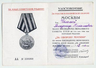 Удостоверение В.Н. Челомея к медали «За оборону Москвы». 1944 г.
