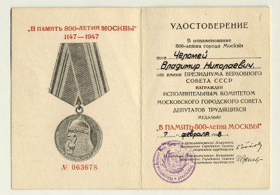 Удостоверение В.Н. Челомея к медали «В память 800-летия Москвы»