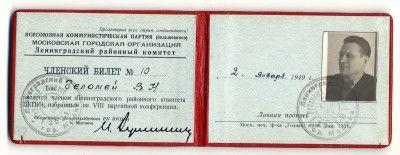 Членский билет члена Ленинградского районного комитета Московской городской организации ВКП (б) В.Н. Челомея