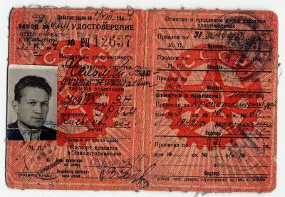 Удостоверение В.Н. Челомея, выданное Центральным институтом авиационных моторов взамен паспорта. 1944 г.