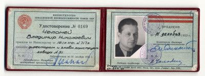 Удостоверение главного конструктора и директора завода № 51 Министерства авиационной промышленности СССР В.Н. Челомея