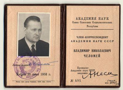 Удостоверение члена-корреспондента Академии Наук СССР В.Н. Челомея