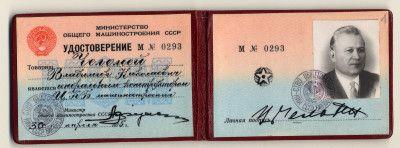 Удостоверение В.Н. Челомея, Генерального конструктора ЦКБ машиностроения