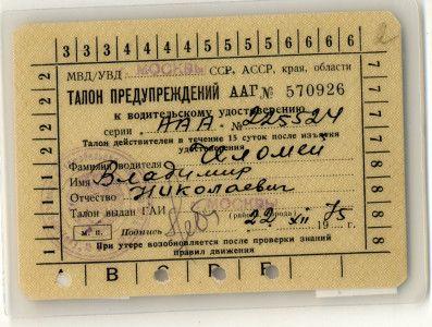 Талон предупреждений к водительскому удостоверению В.Н. Челомея. 1975 г.