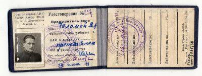 Удостоверение преподавателя Киевского авиационного института им. К.Е. Ворошилова В.Н. Челомея. 1941 г.