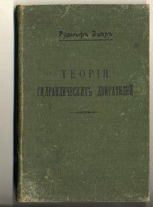 Эшер Р. Теория гидравлических двигателей/ Перевод с немец. 1913.  С пометами В.Н. Челомея