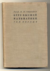 Смирнов В.И. Курс высшей математики для техников и физиков
