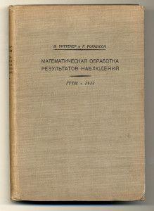 Уиттекер Э., Робинсон Г. Математическая обработка результатов наблюдений