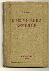 Лебег Г. Об измерении величин. 1938. С автографом В.Н. Челомея