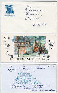 Поздравительная новогодняя открытка семье В.Н. Челомея. 31 декабря 1981 г.