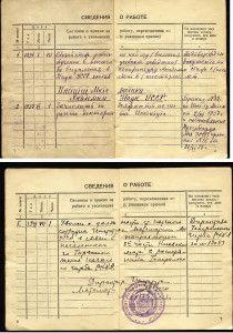 Трудовая книжка В.Н. Челомея. Первая и последняя записи.  1939-1941 гг.