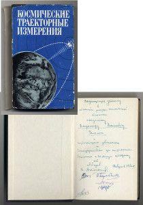 Космические траекторные измерения: Радиотехнические методы измерений и математическая обработка данных