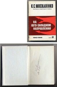 Москаленко К.С. На юго-западном направлении. 1943-1945: Воспоминания командира.  1973.   С  автографом автора