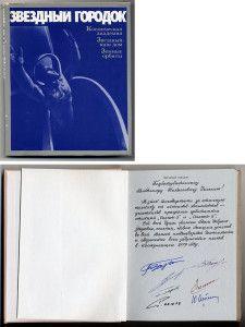 Звездный городок  1977.   С дарственной надписью и автографами космонавтов