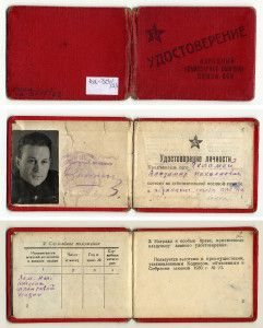 Удостоверение В.Н. Челомея, заместителя начальника отдела фронтовой жизни редакции газеты ВВС «Сталинский сокол». 1941 г.