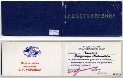 Удостоверение Федерации космонавтики СССР к медали имени академика С.П. Королёва