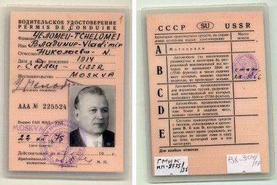 Водительское удостоверение В.Н. Челомея. 1975 г.
