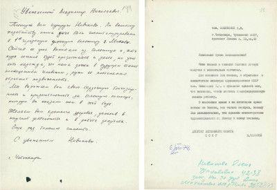 Фрагмент переписки В.Н. Челомея с И.В. Новиковой
