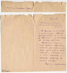 Письмо отца, Николая Михайловича Челомея, сыну