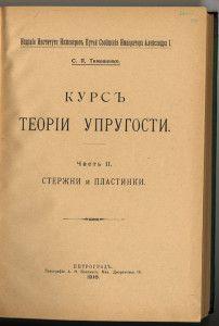 Тимошенко С.П. Курс теории упругости. 1916