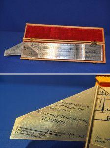 Логарифмическая линейка, подарок В.Н. Челомею от коллектива научно-исследовательской лаборатории №103, с футляром