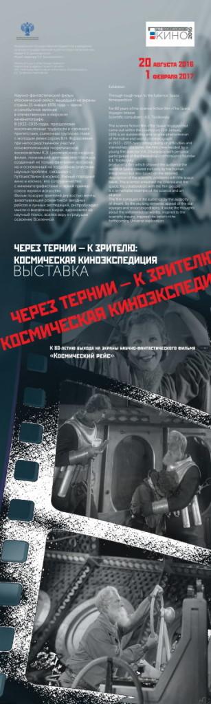 Афиша Боровск3-1