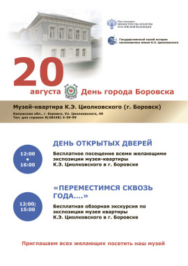 День города Боровска