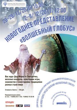 Афиша новый год АЛЧ-3-2