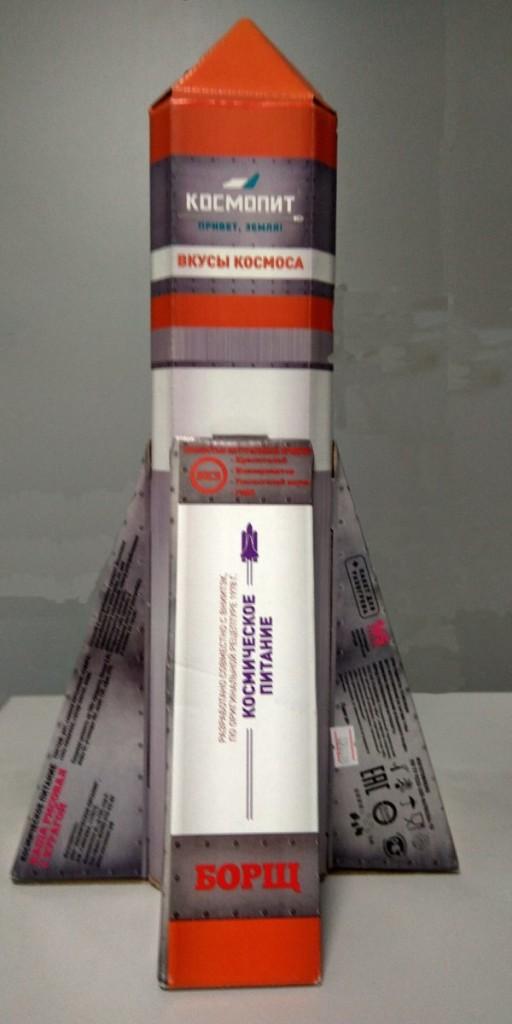 """Космическое питание. Сувенирный набор """"Ракета"""". изготовитель: фирма КОСМОПИТ"""