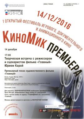 КиноМик афиша на 14 декабря