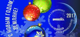 Открытка Новый год 2017-4