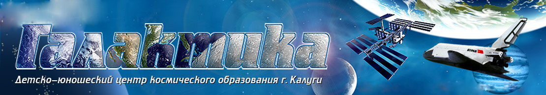 Детско-юношеский центр космического образования г. Калуги