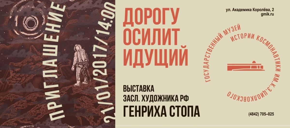 Приглашение Генрих Стопа-лицо