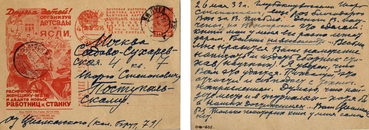Письмо К.Э. Циолковского И.С. Поступальскому. 19 мая 1932 г. Автограф. Из собрания ГМИК им. К.Э. Циолковского