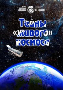 тайны живого космоса