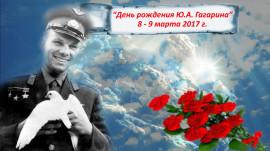 День рождения Ю.А. Гагарина