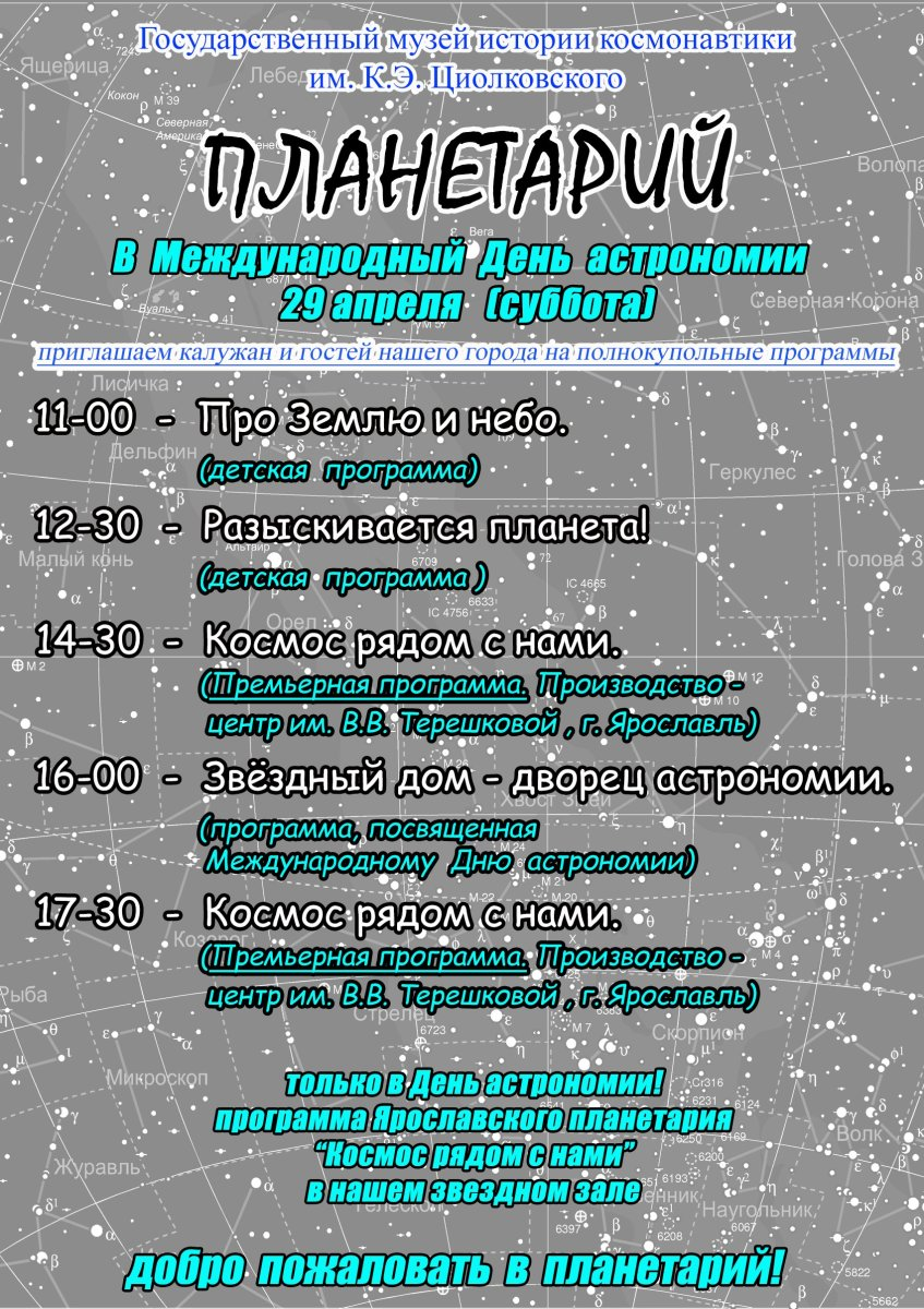 Афиша ко дню Астрономии