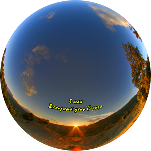 День Солнца под небом планетария