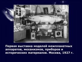 Выставка 1927 г.