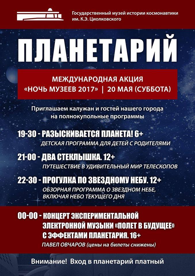 Ночь музеев 2017 в планетарии