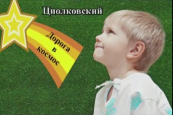 Дорога-в-космос